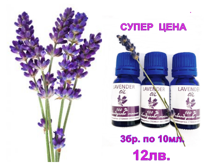 Лавандулово масло 100% Lavender oil 3x10ml